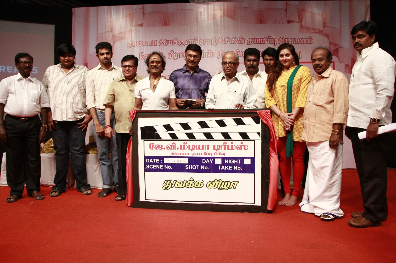 JV Media Dreams Production Unit Launch (7)