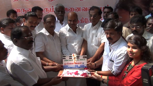 Mullai Vanam 999 Movie Launch Poojai
