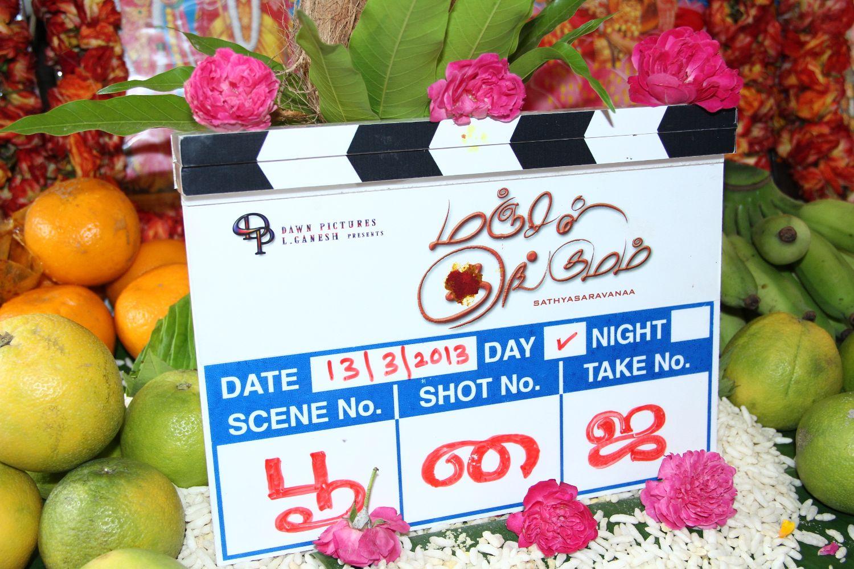 Manjal Kungumam Movie Pooja (15)