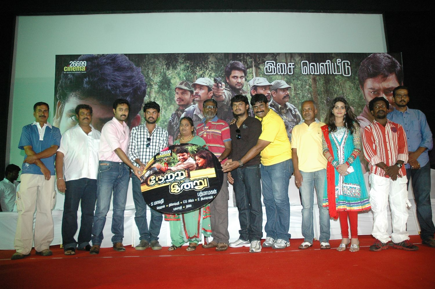 Netru Indru Audio Launch (4)