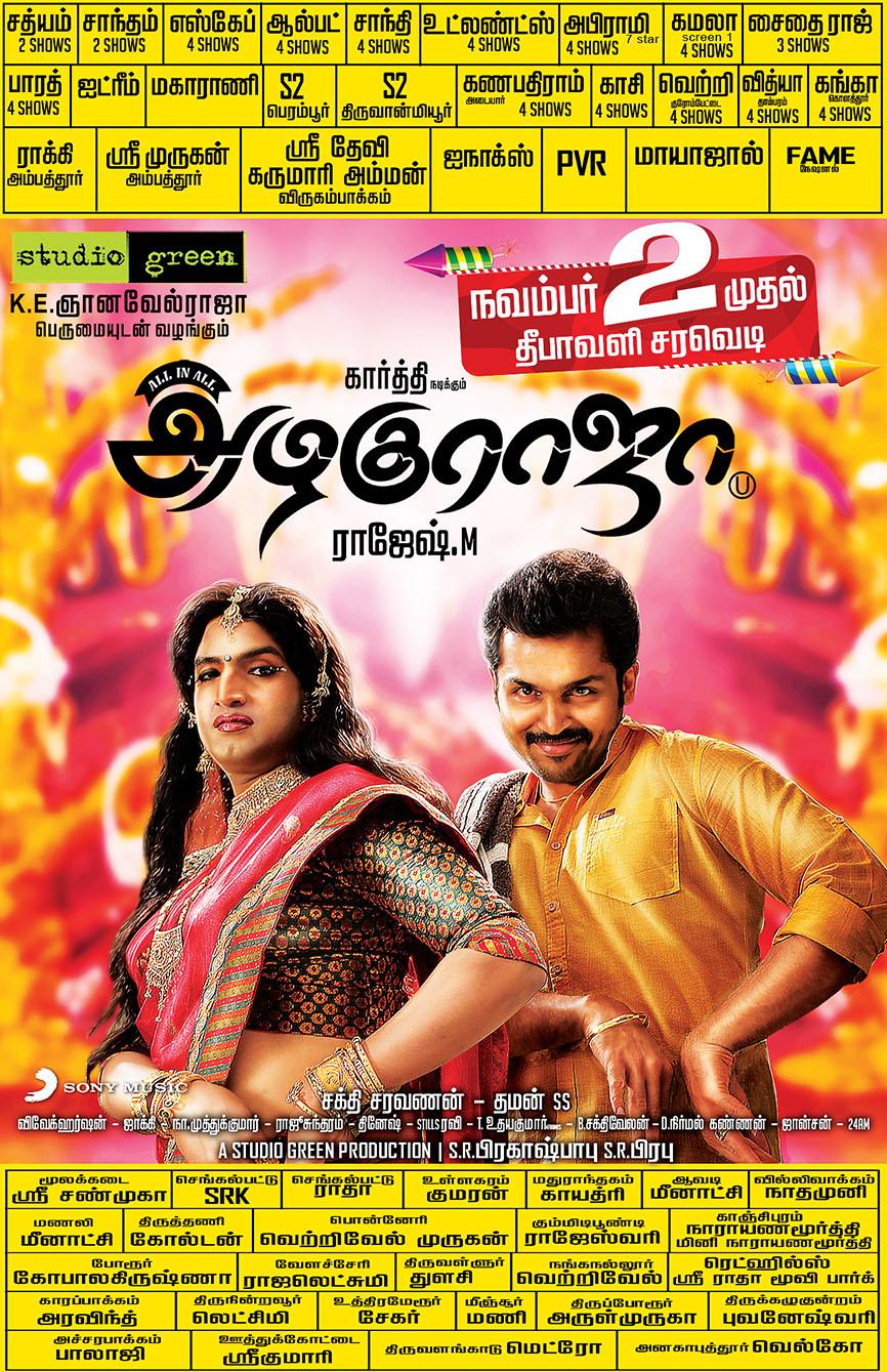 Mail_11x17_Tamil 2