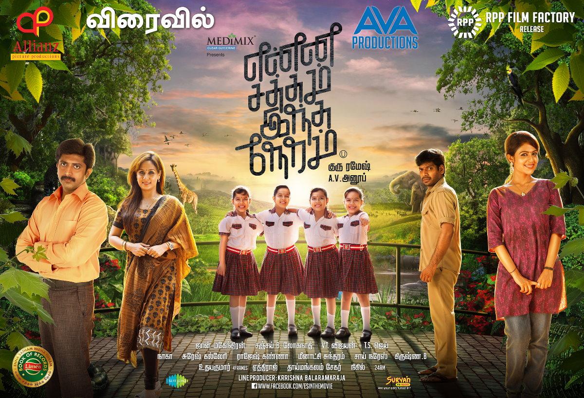 Enna Saththam Indha Neram Poster