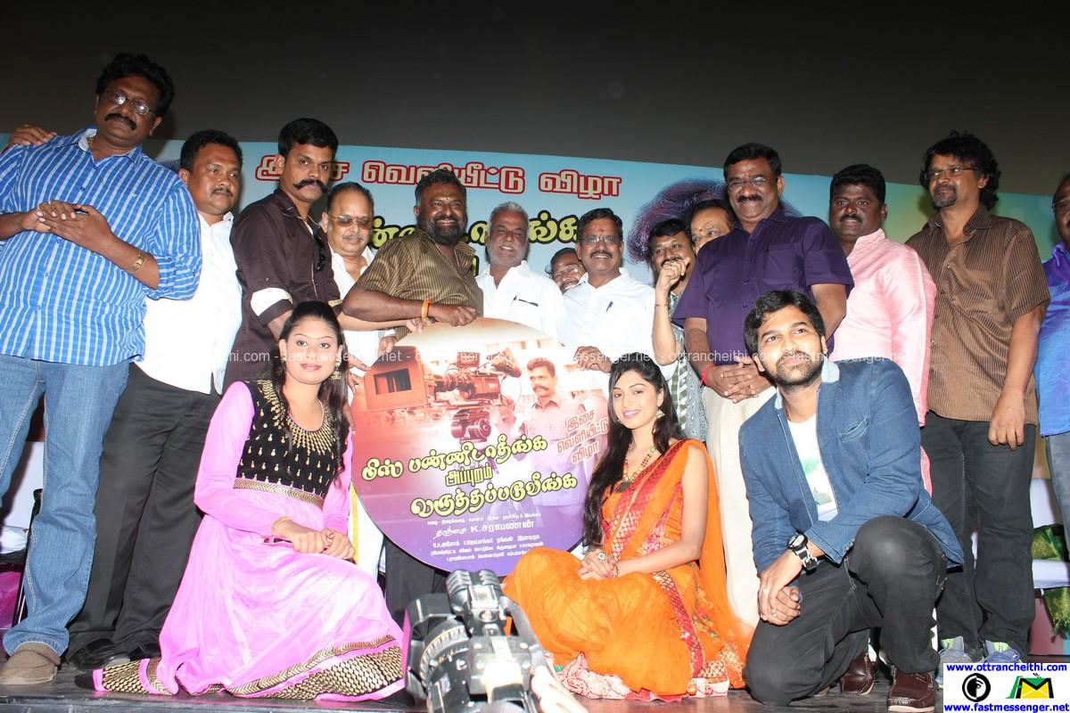 Mispannidathinga Appuram Varuthapaduvinga Audio Launch