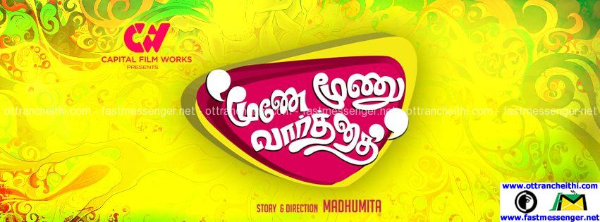 Moone Moonu Varthai Single Track Audio Launch