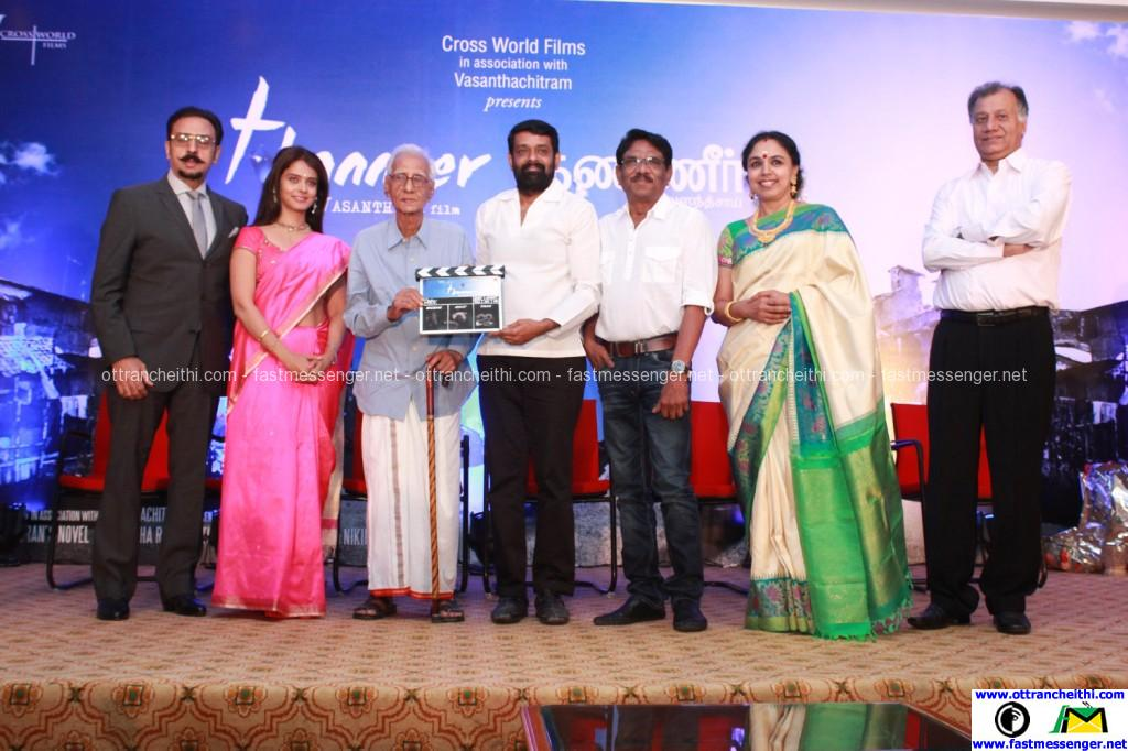 Thanneer Movie Launch