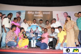 Iru Kadhal Oru Kadhai Audio & Trailer Launch