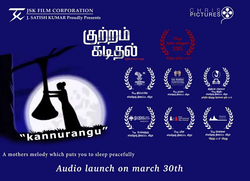 Kutram Kadithal Audio Launch