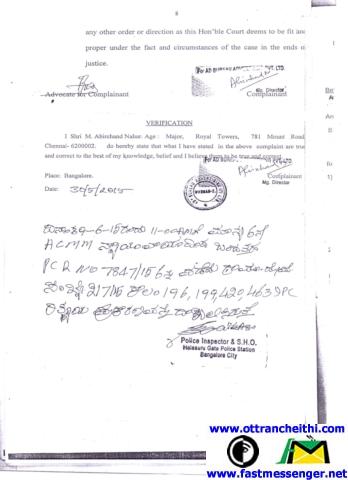 Bangalore Police - FIR-LR0001-13