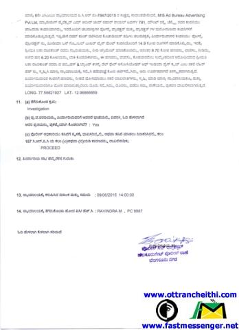 Bangalore Police - FIR-LR0001-3
