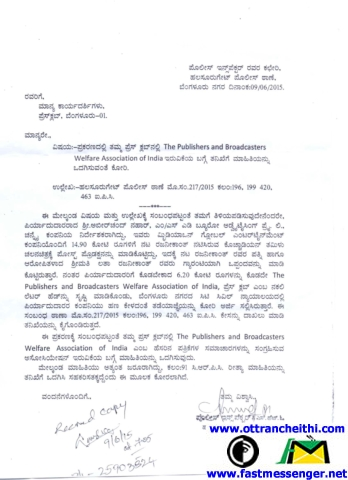 Bangalore Police- Press Club Letter0001
