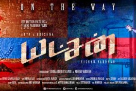 Yatchan Audio Launch
