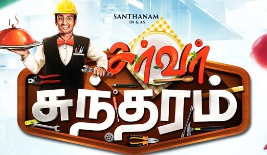Santhanam-Server-Sundharam