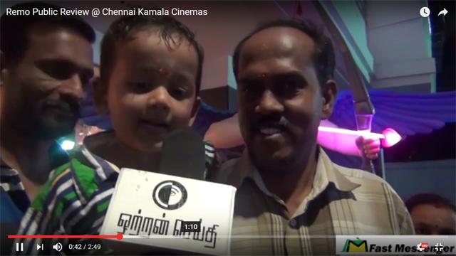 Remo Public Review - Kamala Cinemas