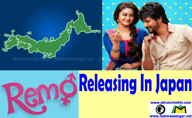 Remo Releasing In Japan